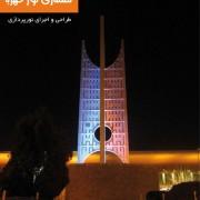 کاتالوگ طراحی و اجرای نورپردازی معماری نور کهربا