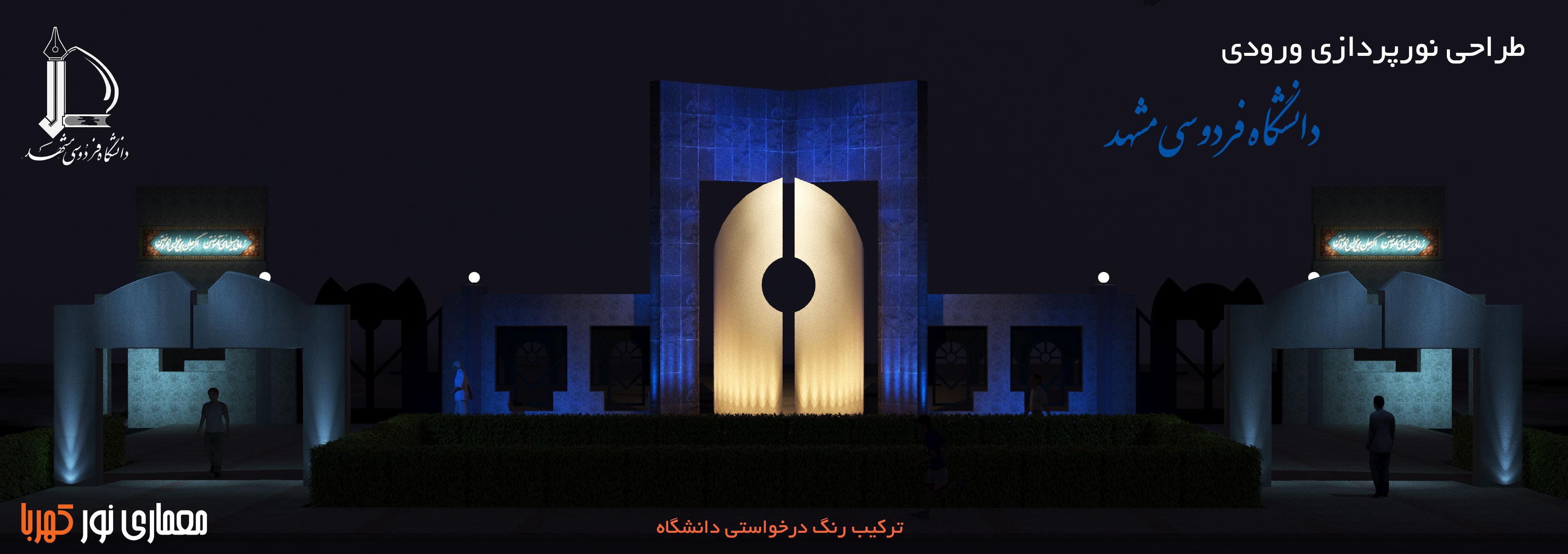 طراحی نورپردازی سردر ورودی دانشگاه فردوسی مشهد