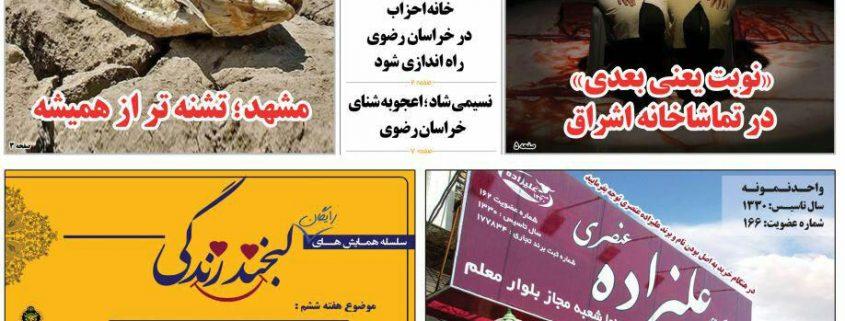 نشریه اتفاقیه-ستاره ها را چه کسی از آسمان برد-مصاحبه در خصوص آلودگی نور در مشهد